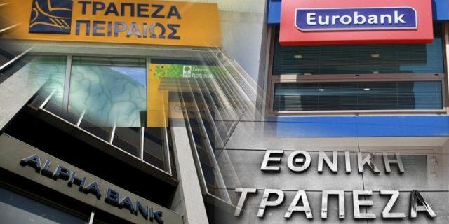 Δωράκι» στις τράπεζες